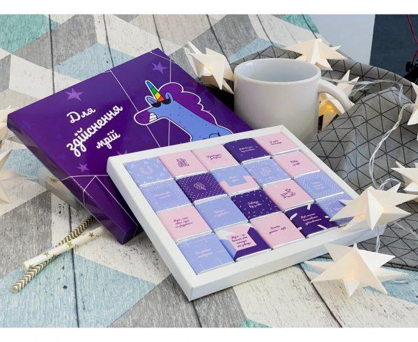 Шоколадный набор Big «Для здійснення мрій»