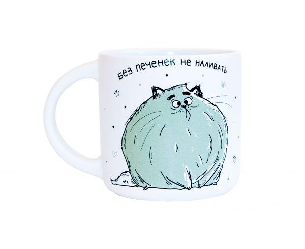 Чашка «Без печенек не наливать» 350 мл