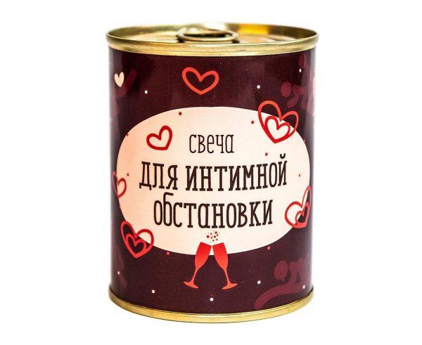 Консерва-свеча «Для интимной обстановки»