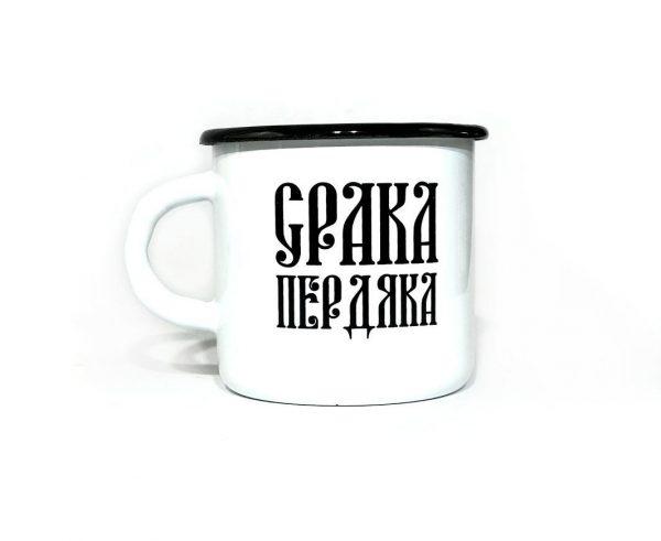 Чашка «Срака пердяка»