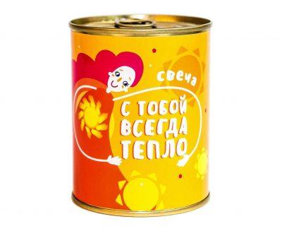 Консерва-свеча «С тобой всегда тепло» желтый