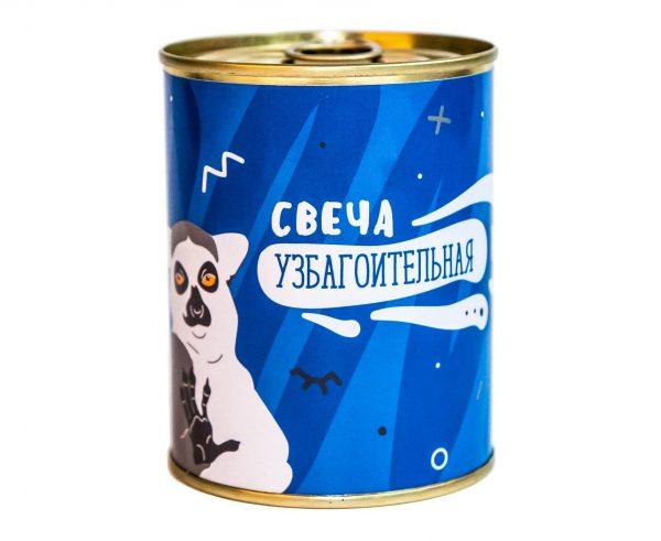 Консерва-свеча «Свеча Узбагоительная» синий