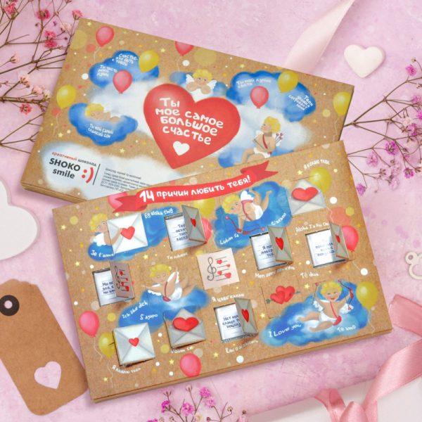 Шоколадный набор - календарь «14 причин любить тебя»
