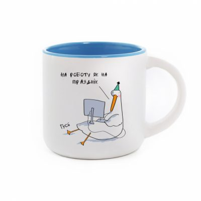 Чашка Gifty «Гусь. На роботу як на празднік»