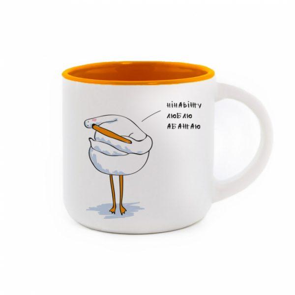 Чашка Gifty «Гусь. Нінавіжу Люблю Абажаю»