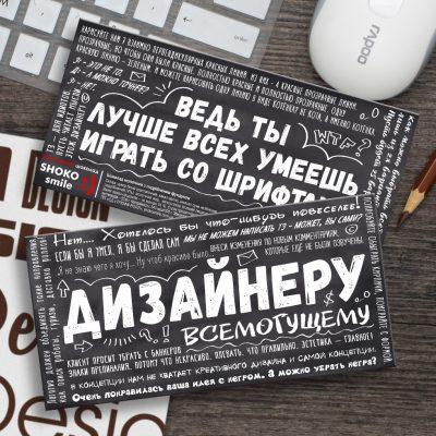 Шоколадная плитка «Дизайнеру»