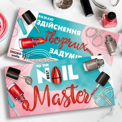 Шоколадная плитка «Nail Master» (Мастеру маникюра)