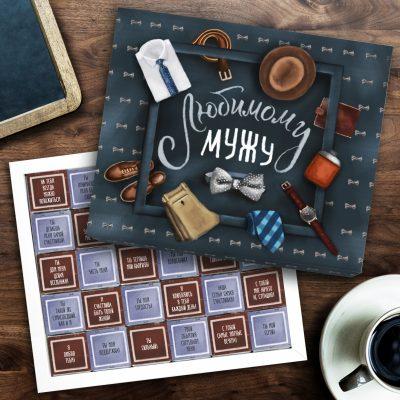 Шоколадный набор «Любимому мужу»