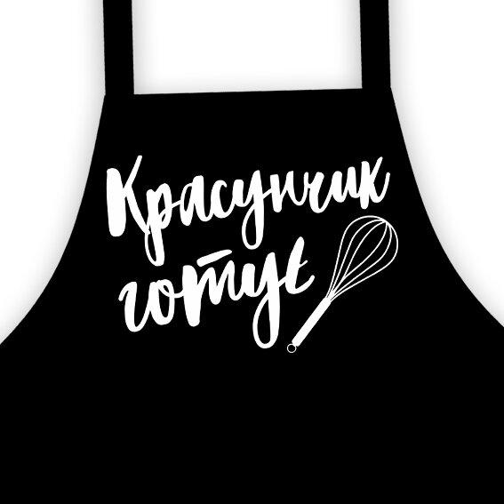 Фартук подростковый с надписью «Красунчик готує»