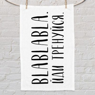 Полотенце маленькое с принтом «Blablabla. Йди тренуйся»
