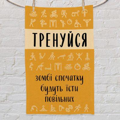 Полотенце маленькое с принтом «Тренуйся, зомбі спочатку будуть їсти повільних»
