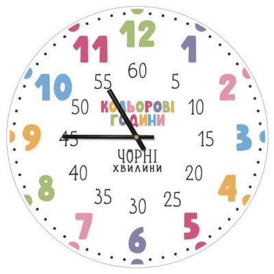 Часы настенные «Кольорові години Чорні хвилини»