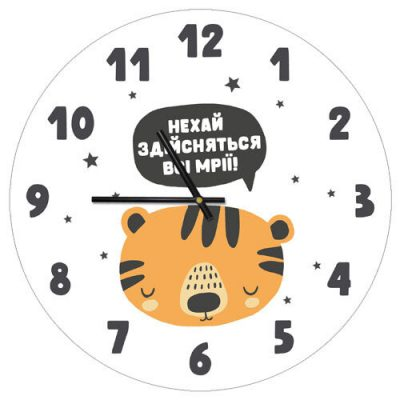 Часы настенные «Нехай здійсняться всі мрії!»