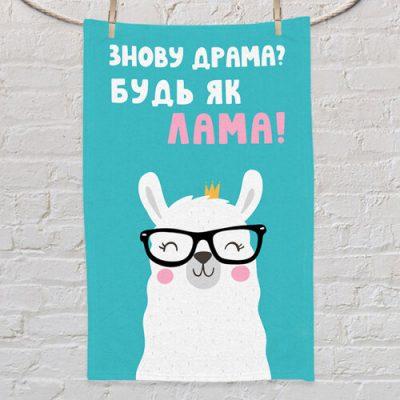 Полотенце маленькое с принтом «Знову драма? Будь як лама!»