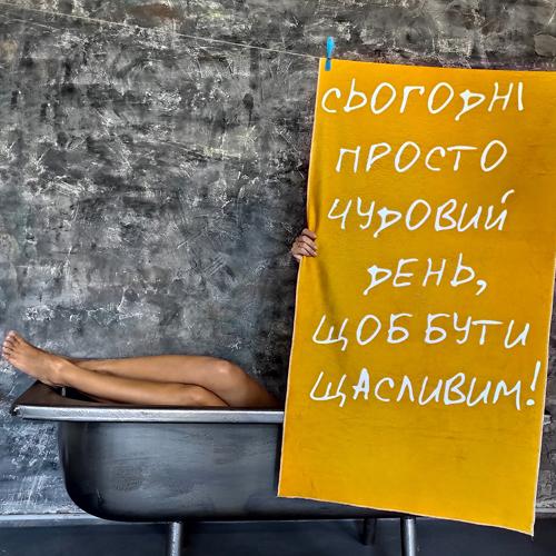Полотенце большое с принтом «Сьогодні просто чудовий день, щоб бути щасливим!»