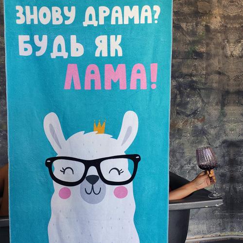 Полотенце большое с принтом «Знову драма? Будь як Лама!»