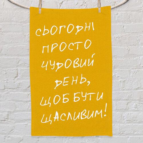 Полотенце маленькое с принтом «Сьогодні просто чудовий день, щоб бути щасливим!»