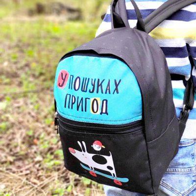 Рюкзак детский light « У пошуках пригод» Собака