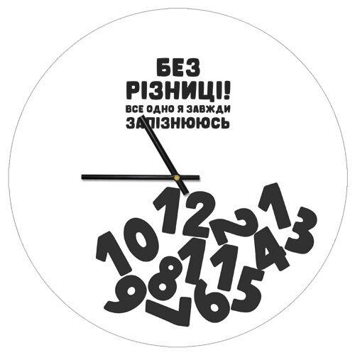 Часы настенные «Без різниці! Все одно я завжди запізнююсь» Белые