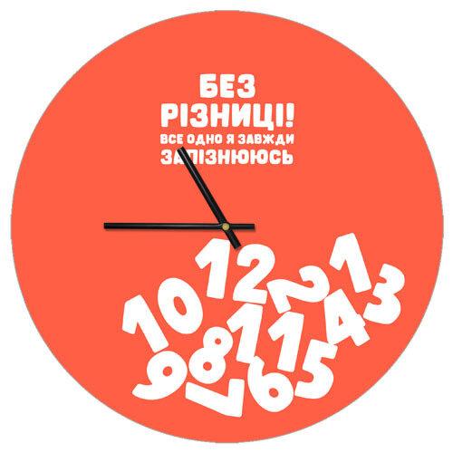 Часы настенные «Без різниці! Все одно я завжди запізнююсь» Красные
