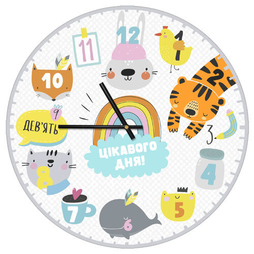 Часы настенные «Цікавого дня!»