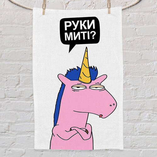 Полотенце маленькое с принтом «Руки миті?» Единорог