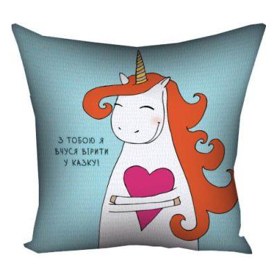 Подушка с принтом 40х40 см «З тобою я вчуся вірити у казку»