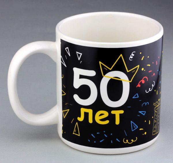 Кружка-гигант «С юбилеем 50 лет»