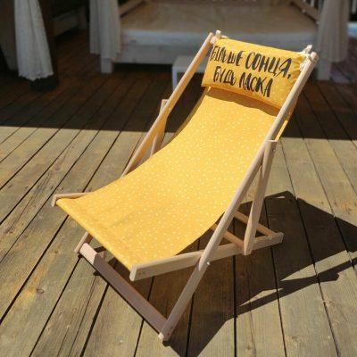 Шезлонг деревянный «Більше сонця, будь ласка»