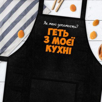 Фартук с приколом «Геть з моєї кухні»