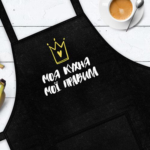 Фартук с приколом «Моя кухня, мої правила»