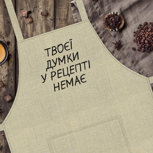 Фартук с приколом «Твоєї думки у рецепті немає»