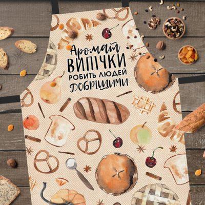 Фартук полноцветный Сolorful  «Аромат випічки робить людей добрішими»