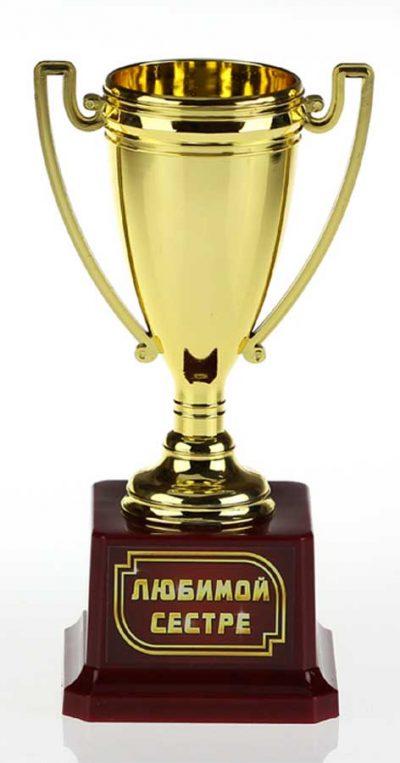 Кубок «Любимой сестре» с чашей