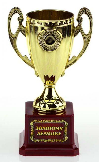 Кубок  «Золотому дедушке» с чашей