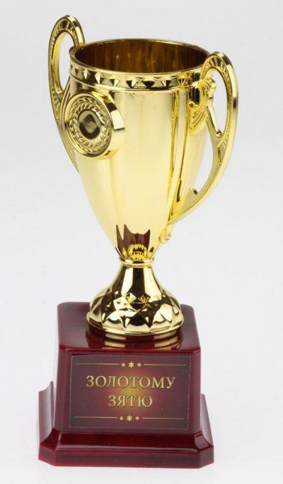 Кубок «Золотому зятю» с чашей