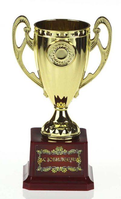 Кубок «С юбилеем!» с чашей