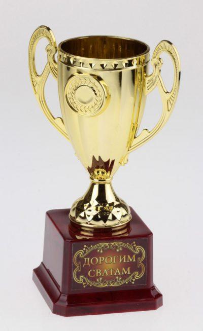 Кубок «Дорогим сватам» с чашей