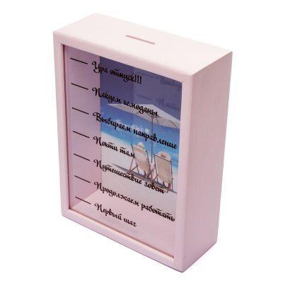 Копилка для бумажных денег «Ура отпуск!» BST 15х20 см. розовая