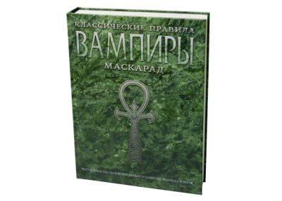 Настольная ролевая игра «Вампиры: Маскарад. Классические правила» (Vampire: The Masquerade. 20-th Anniversary Edition)